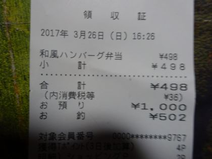 mini_DSC00456_20170326185421d3c.jpg