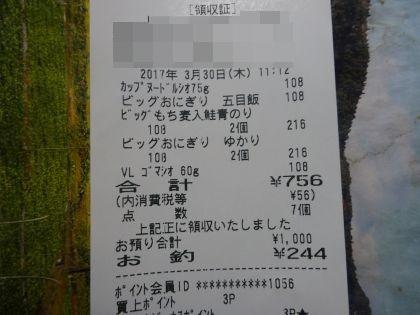 mini_DSC00524_20170330194447e18.jpg