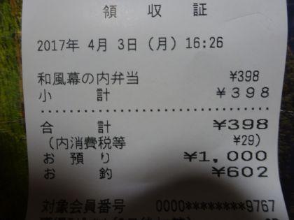 mini_DSC00583_2017040319113316c.jpg