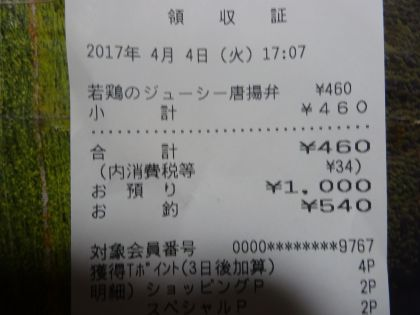 mini_DSC00598_2017040419101283f.jpg