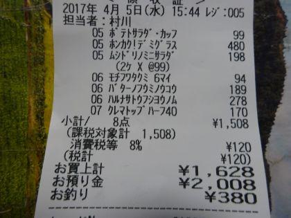 mini_DSC00618_20170405161244a4f.jpg