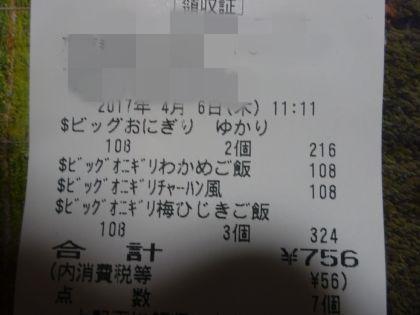mini_DSC00630_201704061935331c8.jpg