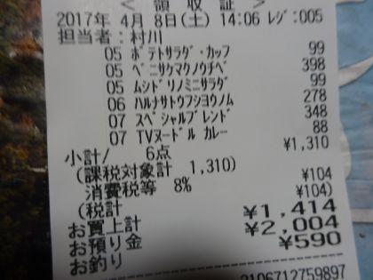mini_DSC00671_2017040819102582a.jpg