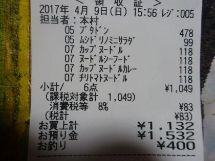 mini_DSC00687_20170409190903c13.jpg