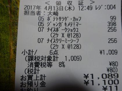 mini_DSC00747_201704131913383bf.jpg