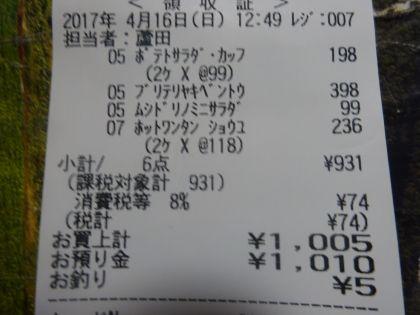 mini_DSC00789_20170416191216c10.jpg