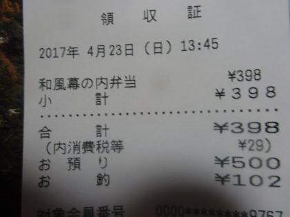 mini_DSC00898_20170423190435b71.jpg