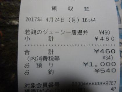 mini_DSC00911_20170424191343b4a.jpg