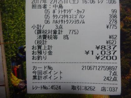 mini_DSC02700_20170225185936251.jpg