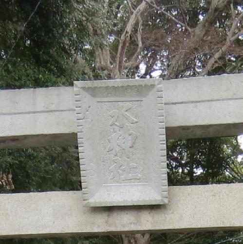 水神社トリイの額
