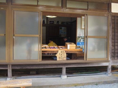 村山浅間社務所