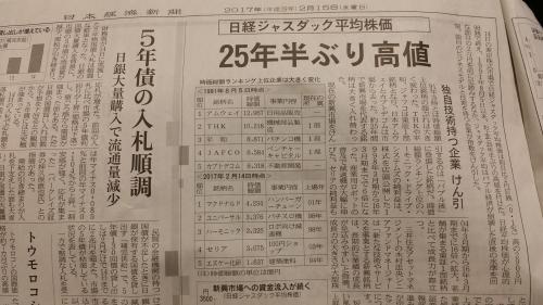 2017-02-15 日経新聞