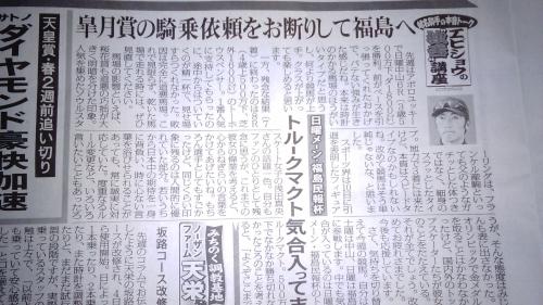 【競馬】蛯名正義、皐月の依頼を断り裏の福島で乗る事を決めた理由・・・