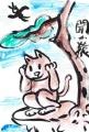 5絵手紙禅画 猫聞かざるきかざる(6)