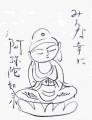 4み御仏絵手紙 (2)
