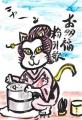 5絵手紙禅画 お多福粉引歌(7)