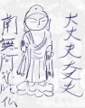 3御仏絵手紙 (1)