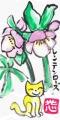4花の絵手紙 (10)