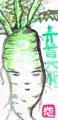 4野菜絵手紙 (2)