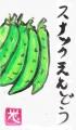 4野菜絵手紙野菜 (6)