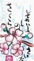 4花の絵手紙 (3)