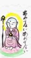 3絵手紙地蔵 (1)