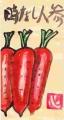 4野菜絵手紙野菜 (5)