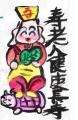 4七福神 (1)