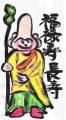 4七福神 (2)