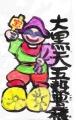 3七福神 (4)