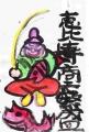 4七福神 (5)