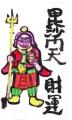 4七福神 (6)