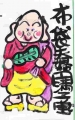 4七福神 (7)