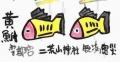 4郷土玩具黄鮒きぶな宇都宮二荒山神社 (2)