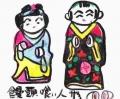 4郷土玩具 饅頭食い人形(1)