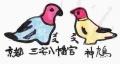 4郷土玩具神鳩京都三宅八幡 (3)