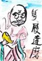 3絵手紙禅画隻履達磨 (せきりだるま) (3)
