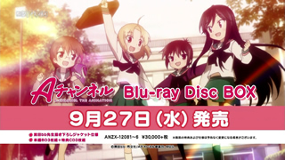 Aチャンネル Blu-ray Disc BOX CM Cut No.18