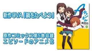 Aチャンネル 新作OVA『鍋をたべよう』 原作コミックス第5巻収録エピソード