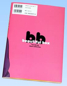 beautiful box 黒田bbイラストコレクション