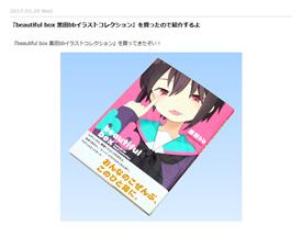 『beautiful box 黒田bbイラストコレクション』を買ったので紹介するよ