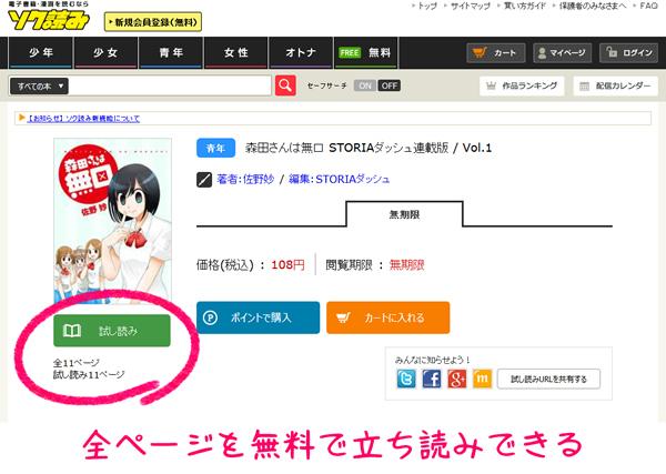森田さんは無口 ストーリアダッシュ連載版Vol.1