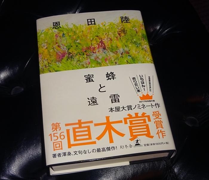 DSC08290直木賞受賞作品蜜蜂と遠雷
