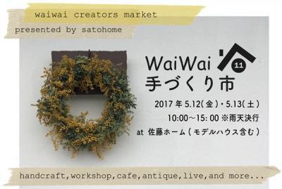 waiwai 手づくり市 vol.11