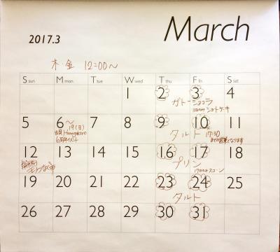 3月スケジュール