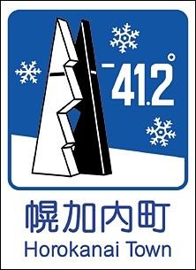 20170217幌加内
