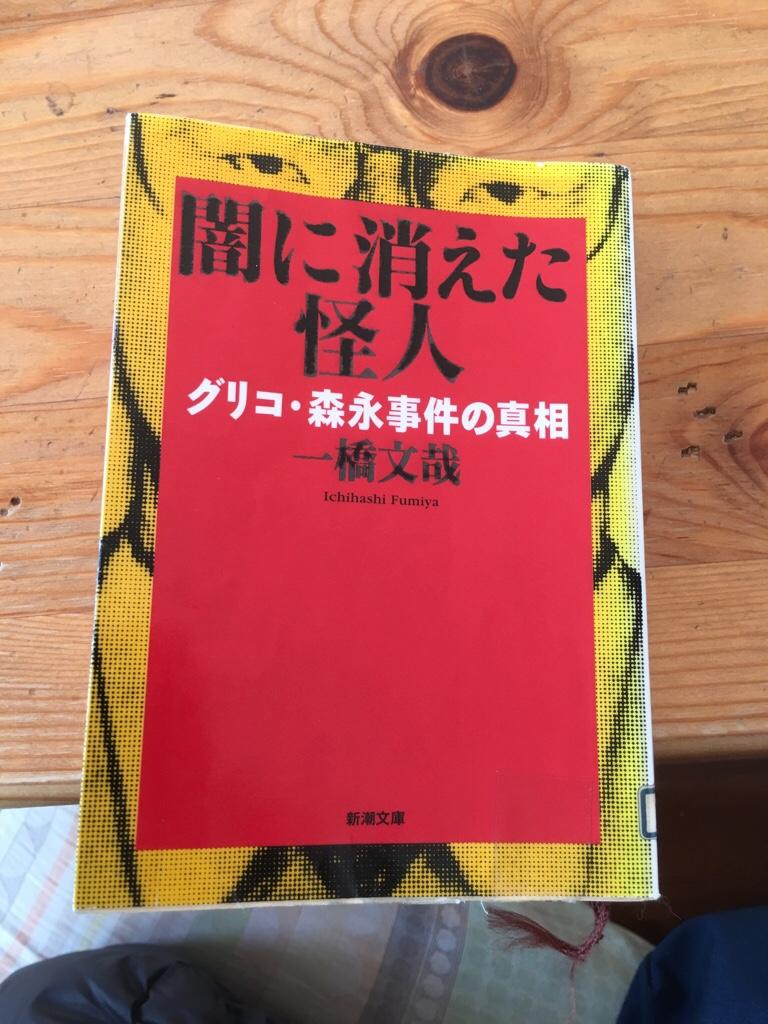 グリコ 森永 事件 小説