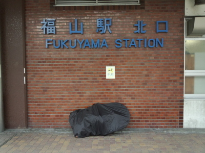 福山-三原