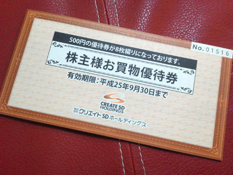 2012_3148_クリエイトSD株主優待