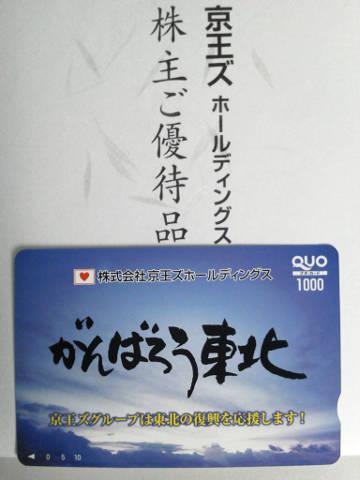2012_3731_京王ズ株主優待